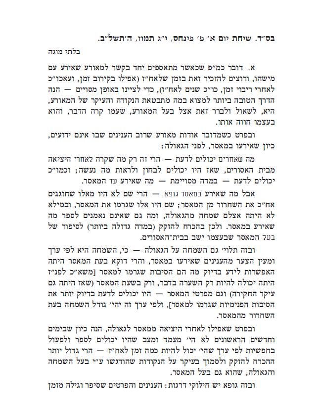 2020-06-24 12_44_11-13 Tammuz 5732 Lahak.pdf - Adobe Acrobat Pro.png